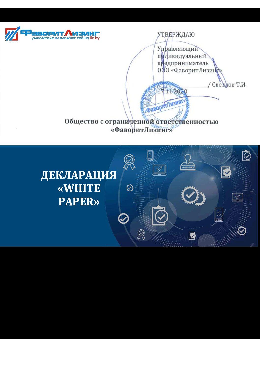 Декларация «White Paper» о создании и размещении цифровых знаков
