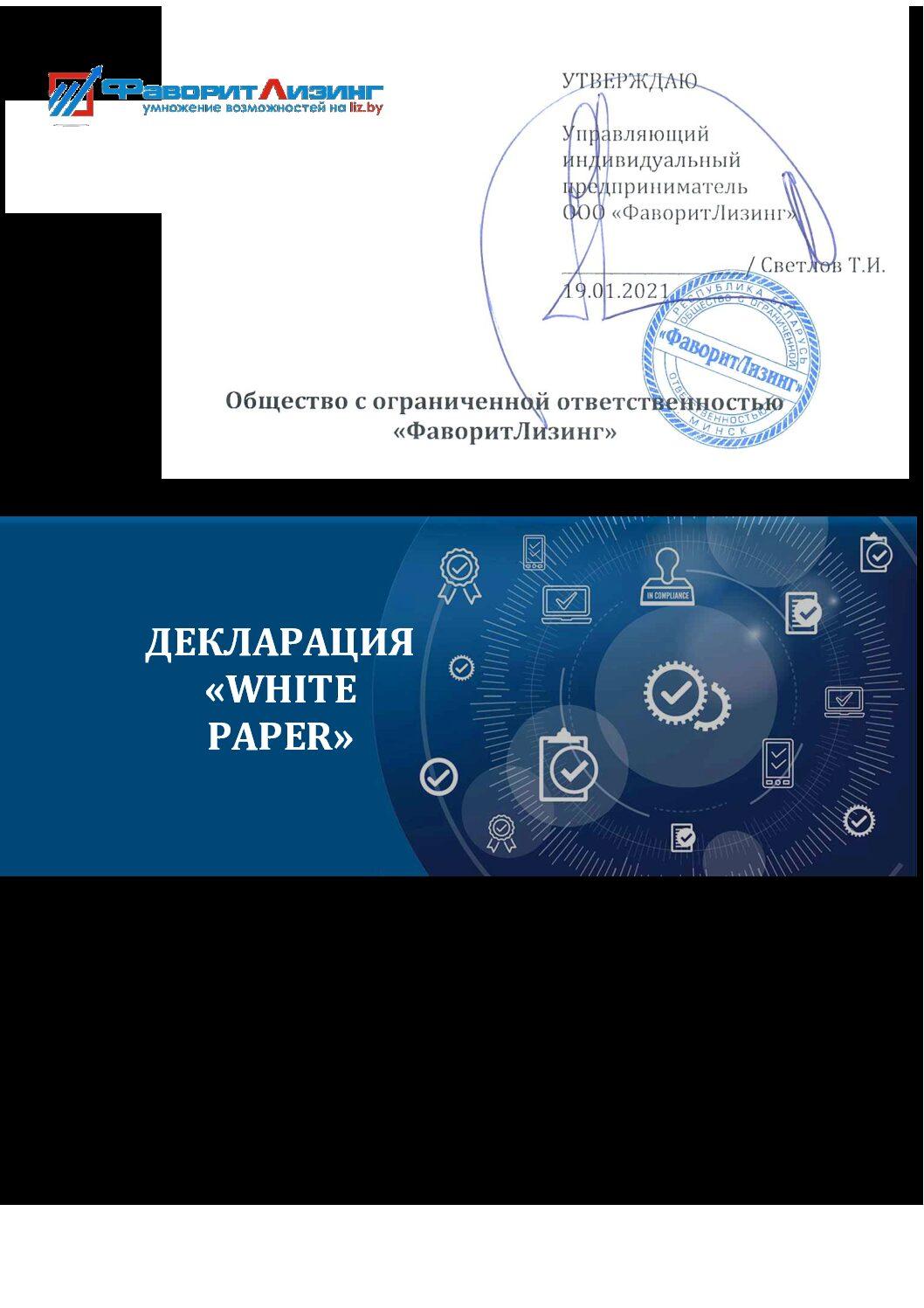 Декларация «White Paper» о создании и размещении цифровых знаков USD_64
