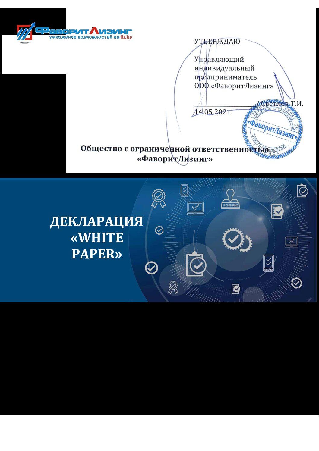 Декларация «White Paper» о создании и размещении цифровых знаков USD_110