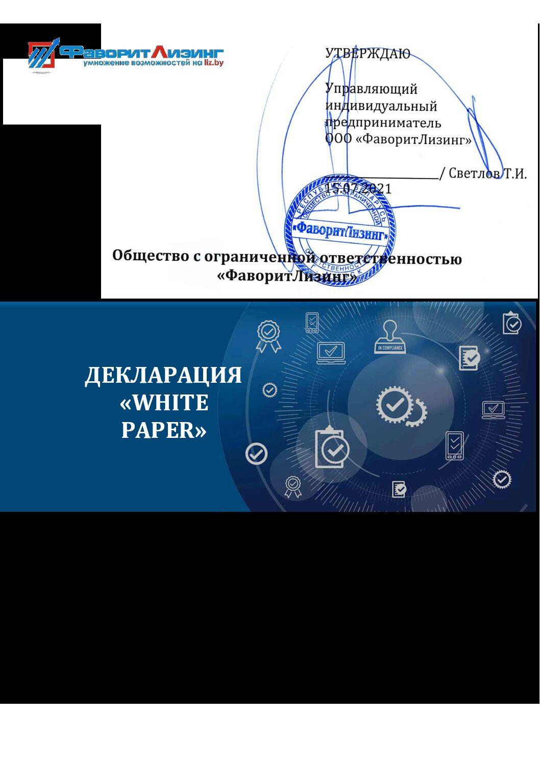 Декларация «White Paper» о создании и размещении цифровых знаков EUR_139