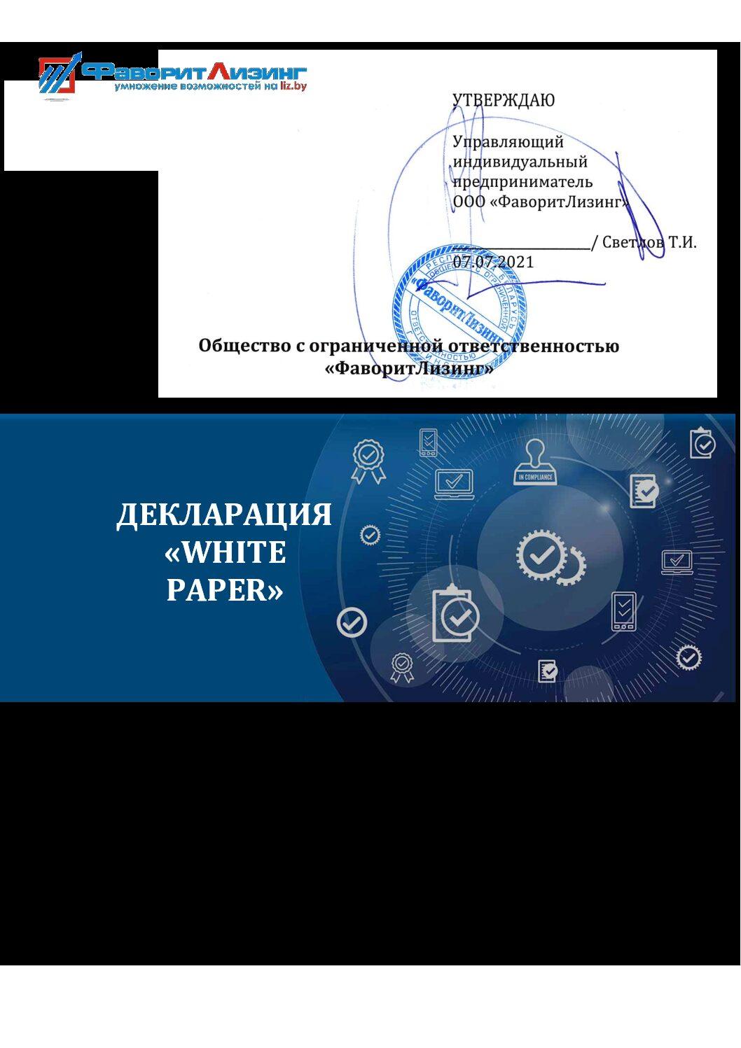 Декларация «White Paper» о создании и размещении цифровых знаков USD_136