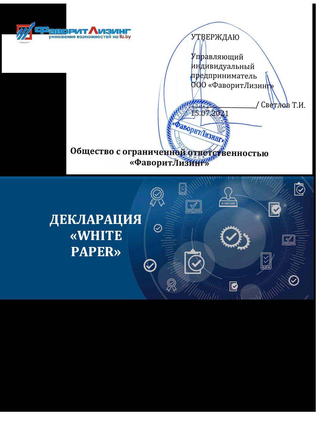 Декларация «White Paper» о создании и размещении цифровых знаков USD_138